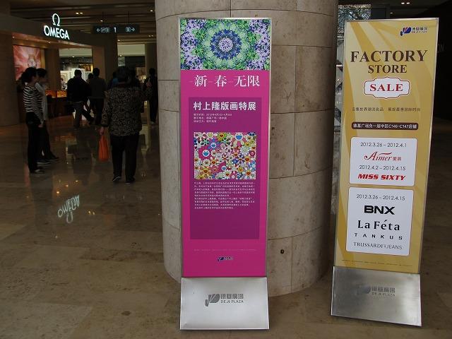20120402_murakamitakashi_eventboard_s.jpg