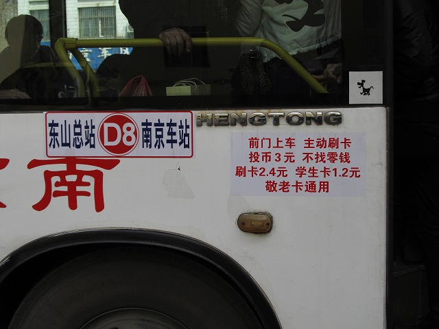 bus_D8_3yuan_s.jpg