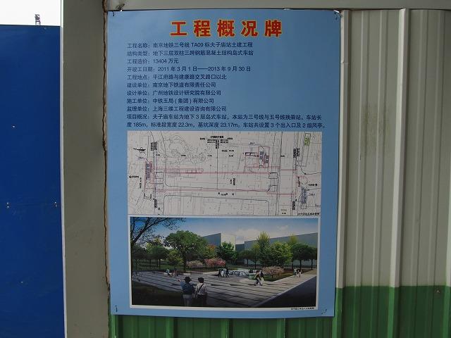fuzimiao_stn_construction_s.jpg