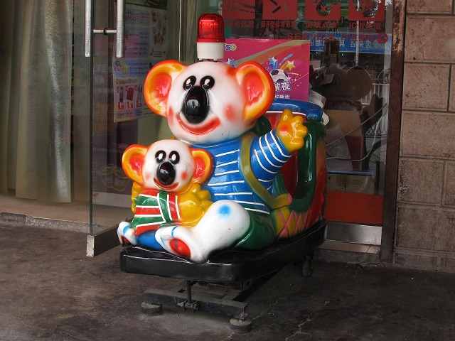 koala_ride_s.jpg