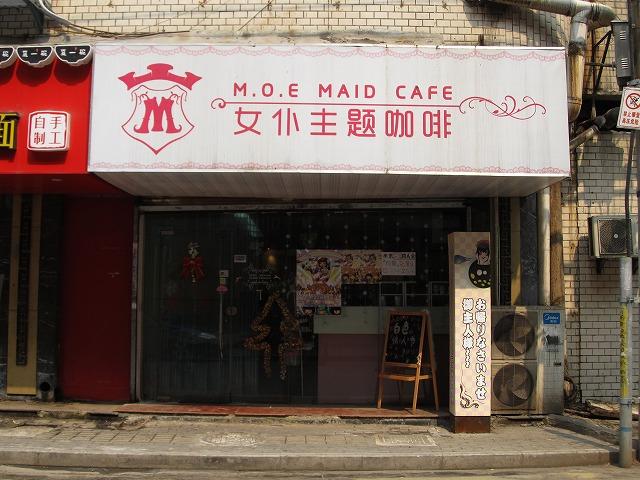 maid_cafe_s.jpg