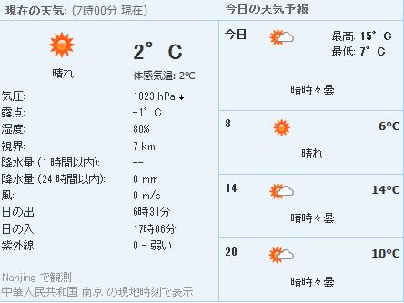 nj_temp2012111_0700.jpg