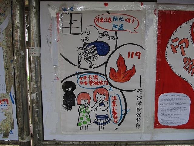 school_safety_poster_s.jpg