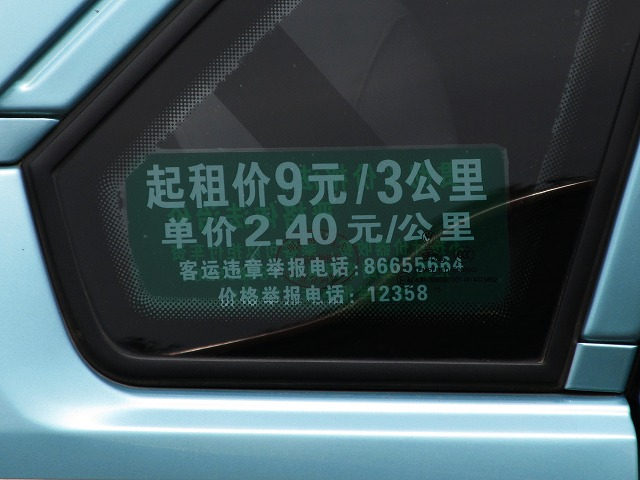 taxi_fee_s.jpg