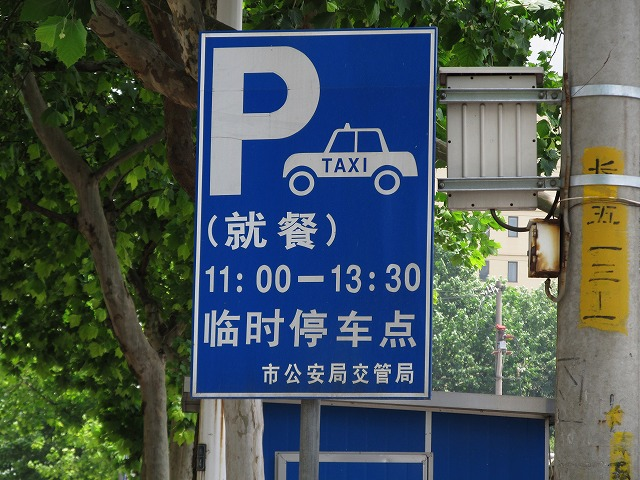 taxi_parking_s.jpg