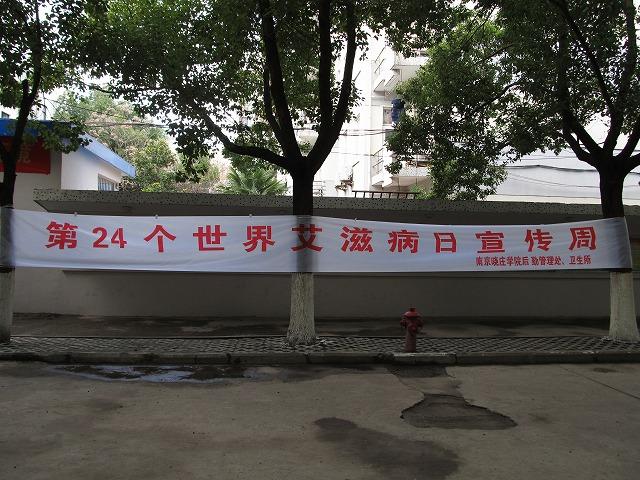 20111201_AIDSday01_s.jpg