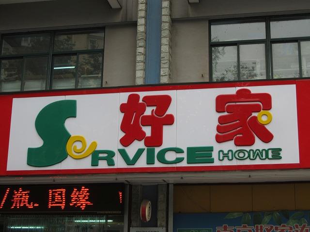 service_home_s.jpg