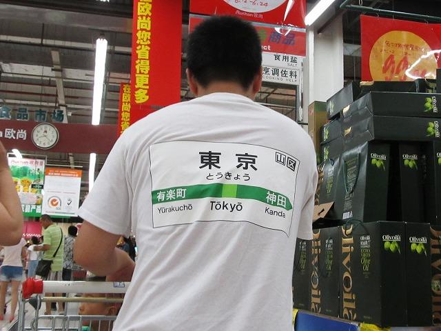tokyo_stn_s.jpg